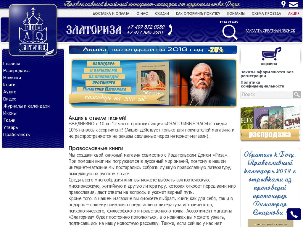логотип zlatoriza.ru