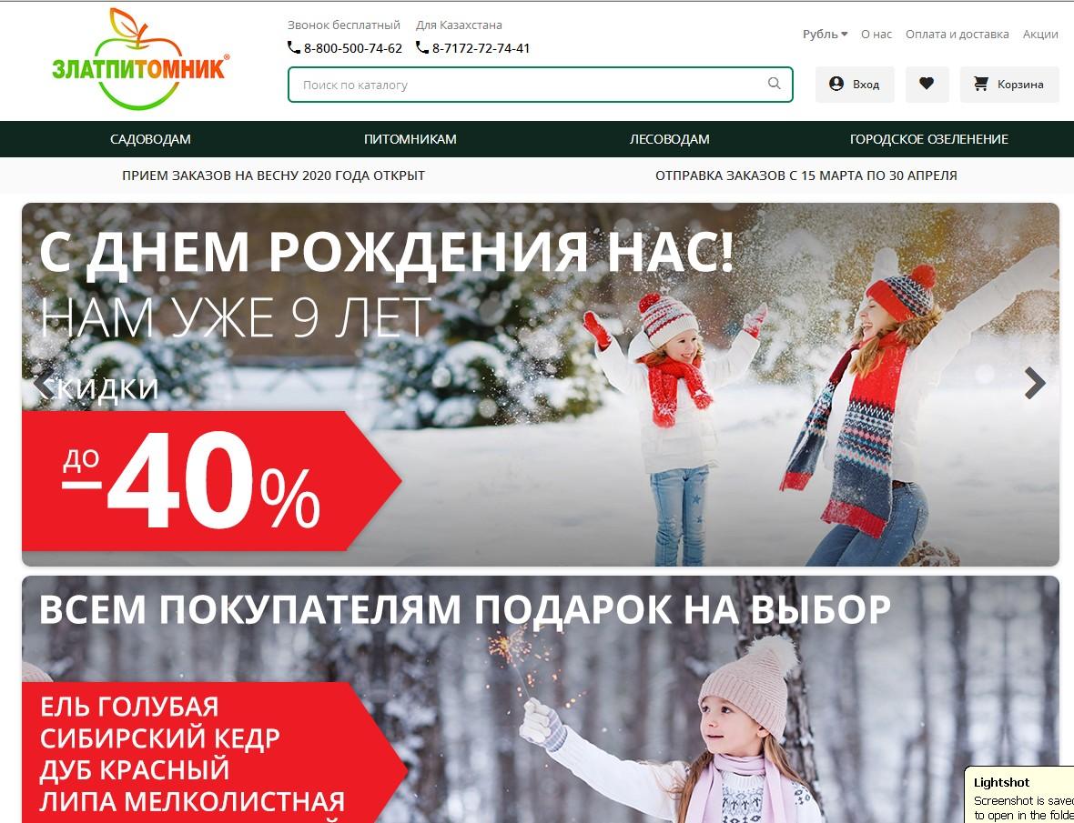 логотип zlatpitomnik.ru