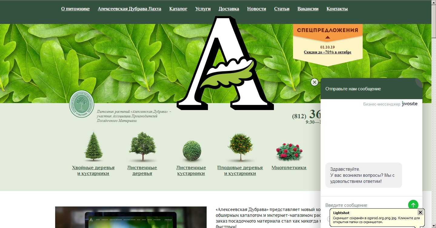 логотип zm-plants.ru