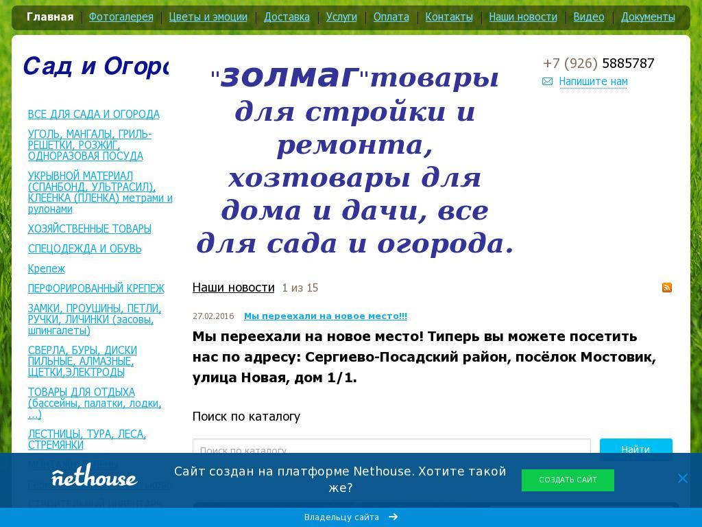 логотип zol-mag.nethouse.ru