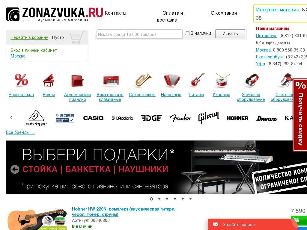 логотип zonazvuka.ru