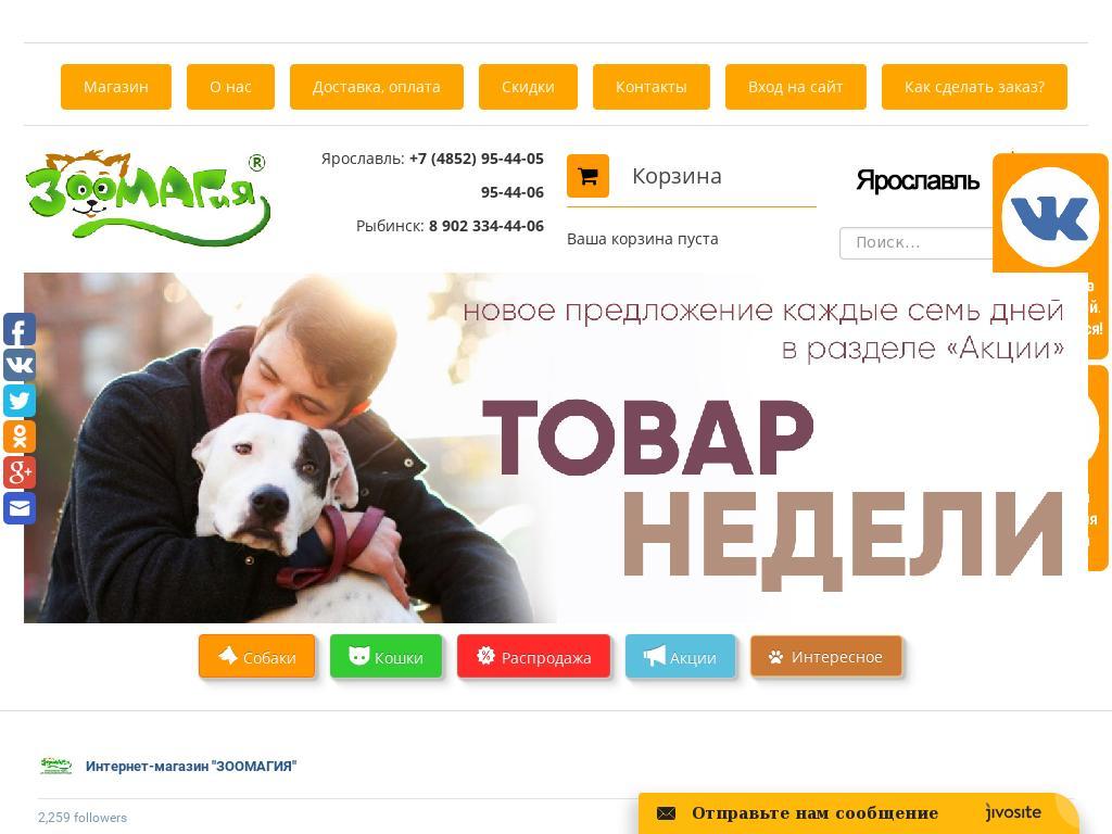 Скриншот интернет-магазина zoomagia.ru