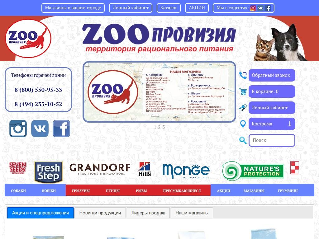 Зоопровизия Интернет Магазин Ярославль