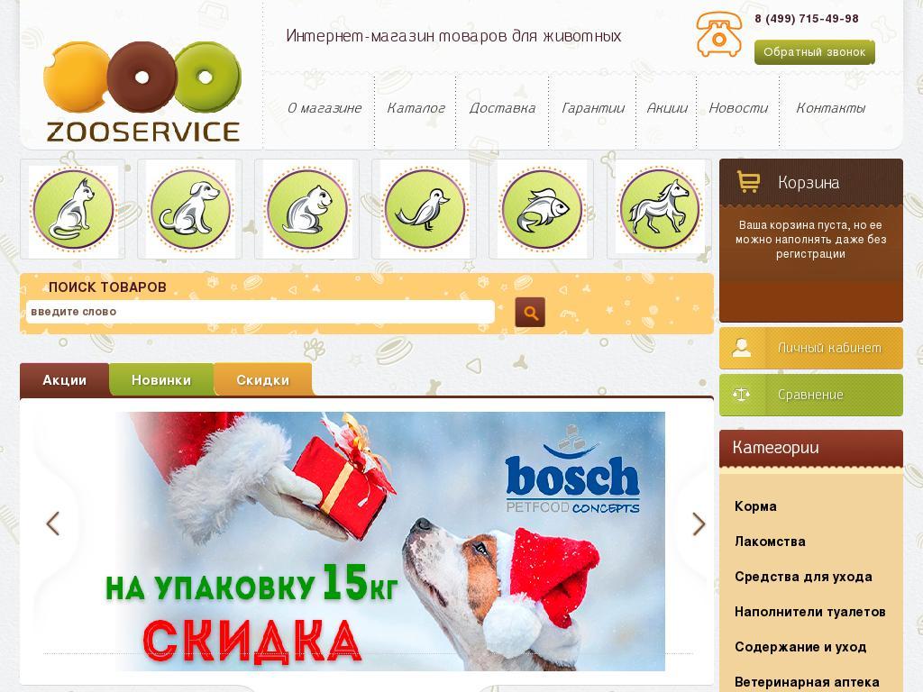 отзывы о zooservice.ru