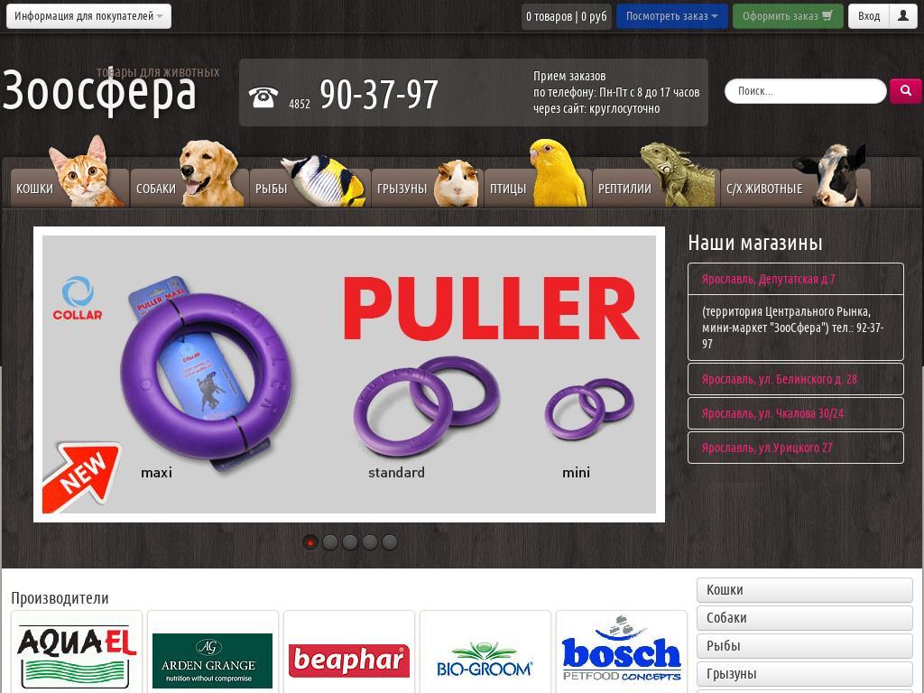 Скриншот интернет-магазина zoosfera76.ru