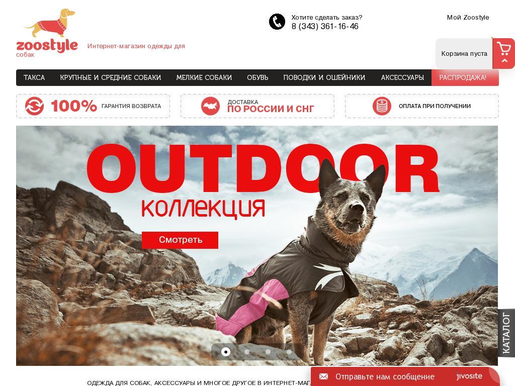 логотип zoostyle-ekb.ru