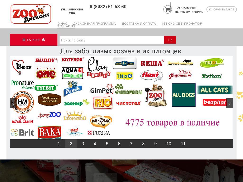 логотип zootlt.ru