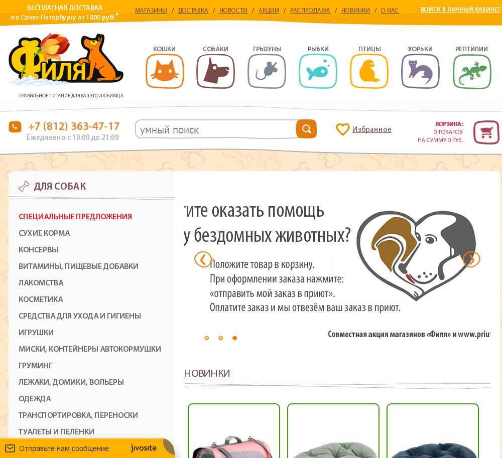логотип zootovar-spb.ru