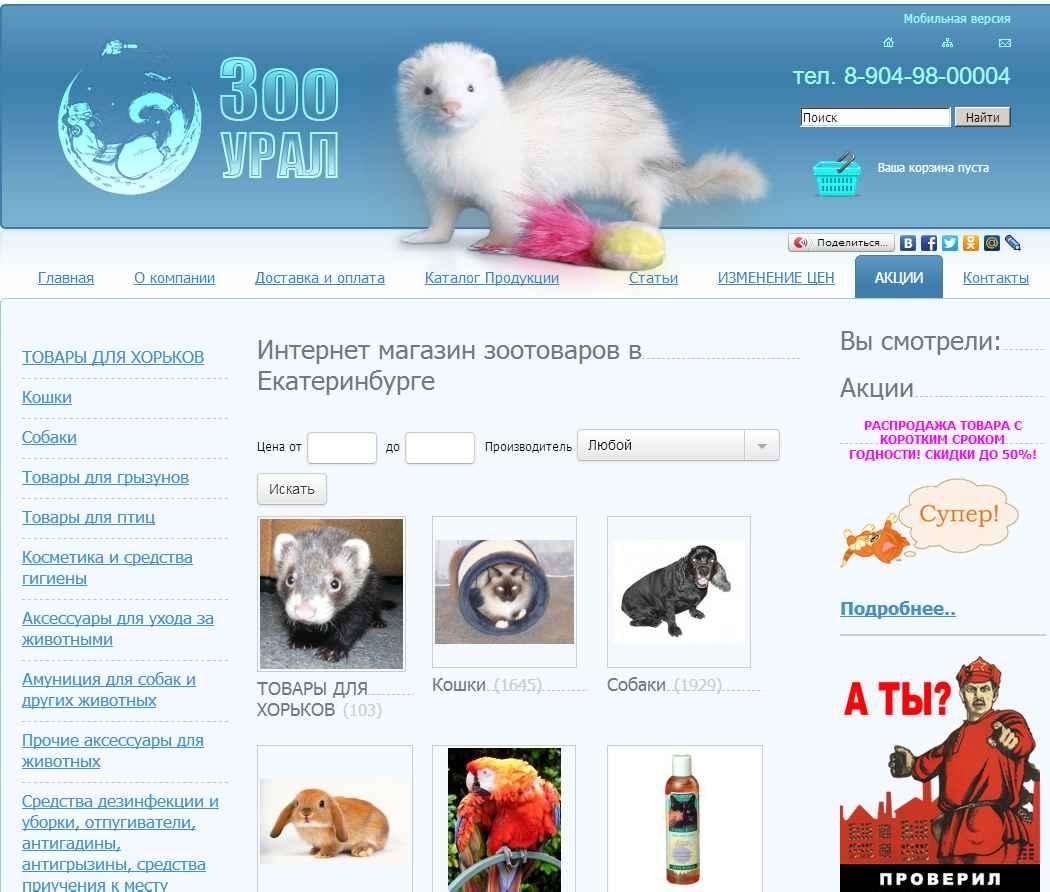 Скриншот интернет-магазина zooural.ru