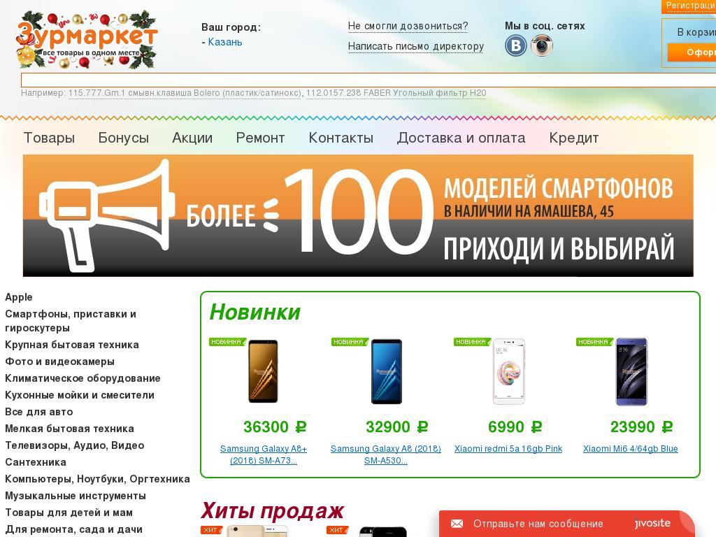 Скриншот интернет-магазина zurmarket.ru