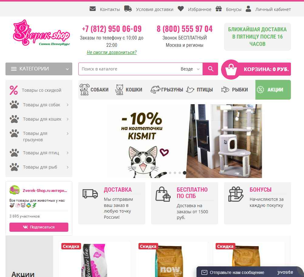 Скриншот интернет-магазина zverek-shop.ru