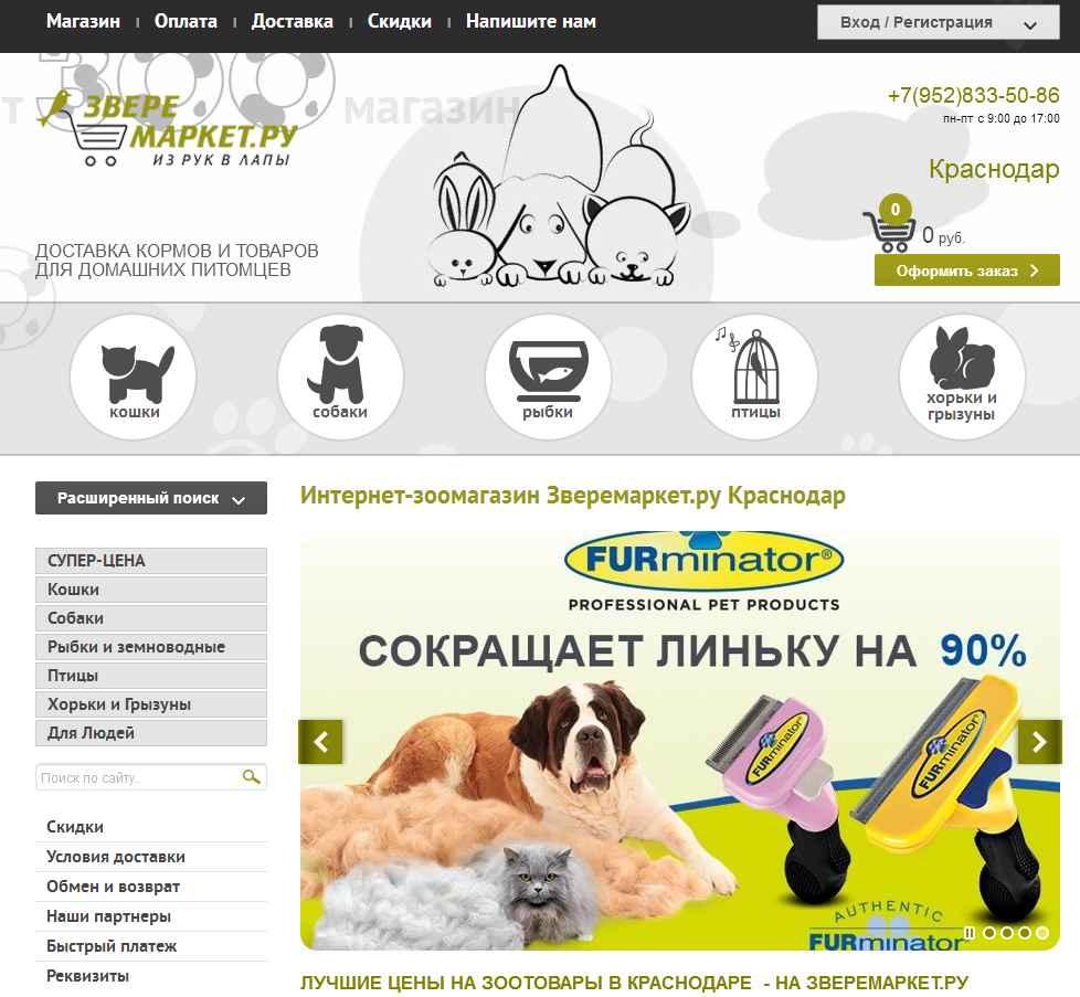 Скриншот интернет-магазина zveremarket.ru