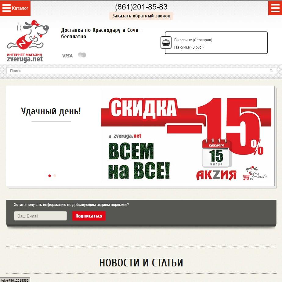 логотип zveruga.net