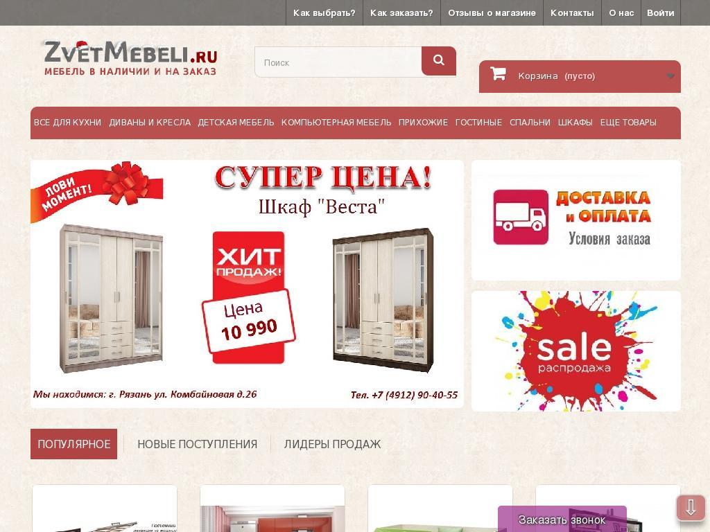 логотип zvetmebeli.ru