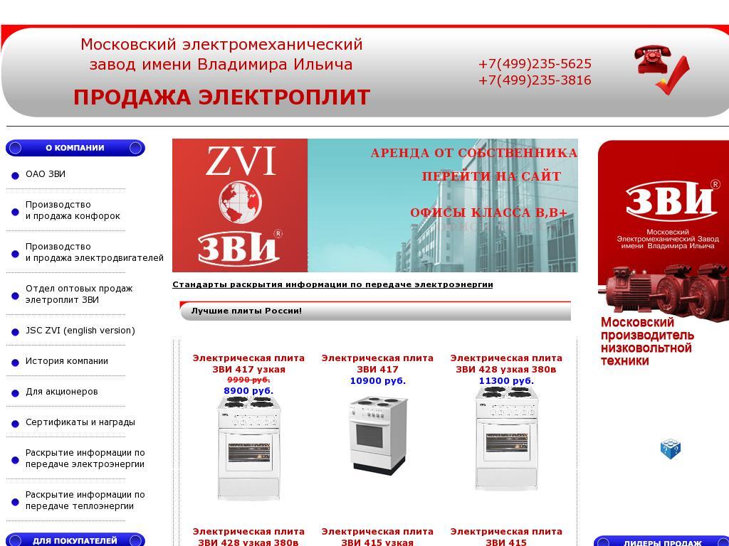 логотип zvi.ru