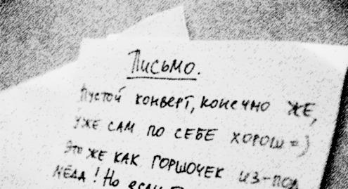 пустой конверт