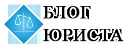 Блог практикующего юриста - Ставицкий В.А.