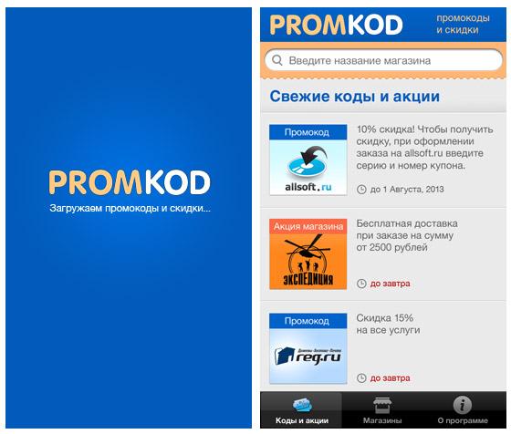 логотип приложения PromKod