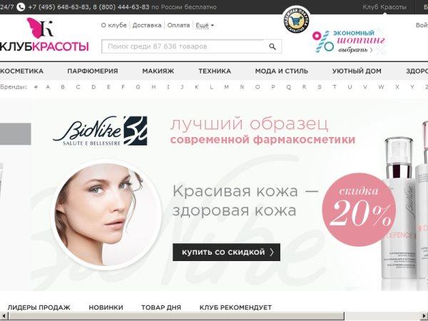 Klubkrasoti.ru логотип бренда