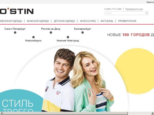 логотип бренда ostin.com