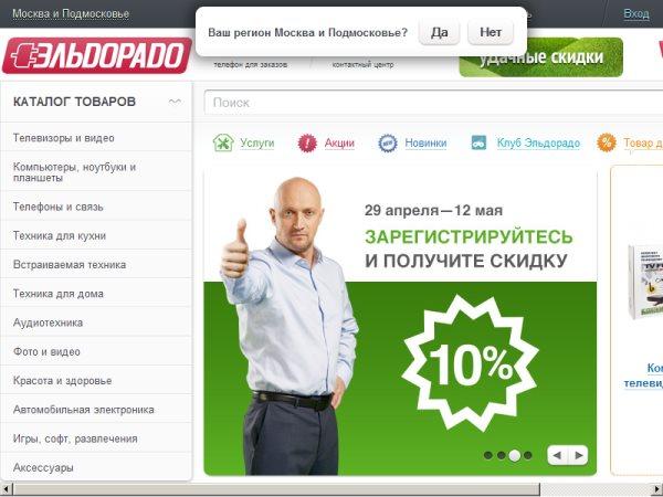 Eldorado.ru логотип бренда
