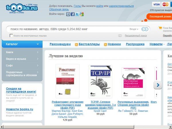 логотип бренда books.ru