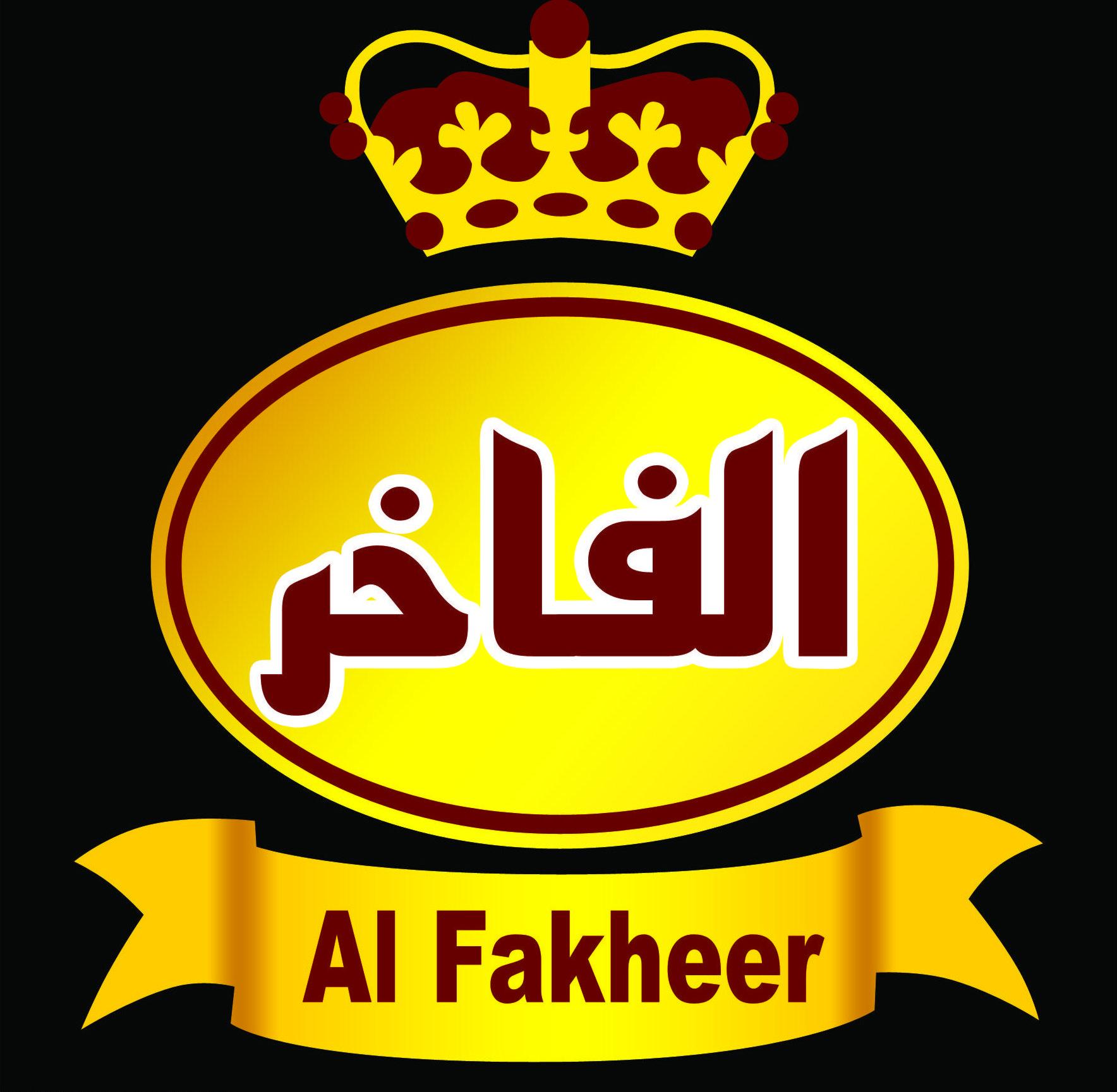 Al Fakher логотип бренда