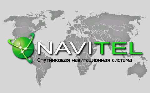 логотип бренда Навител