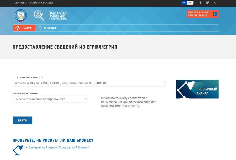 Сайт ЕГРЮЛ