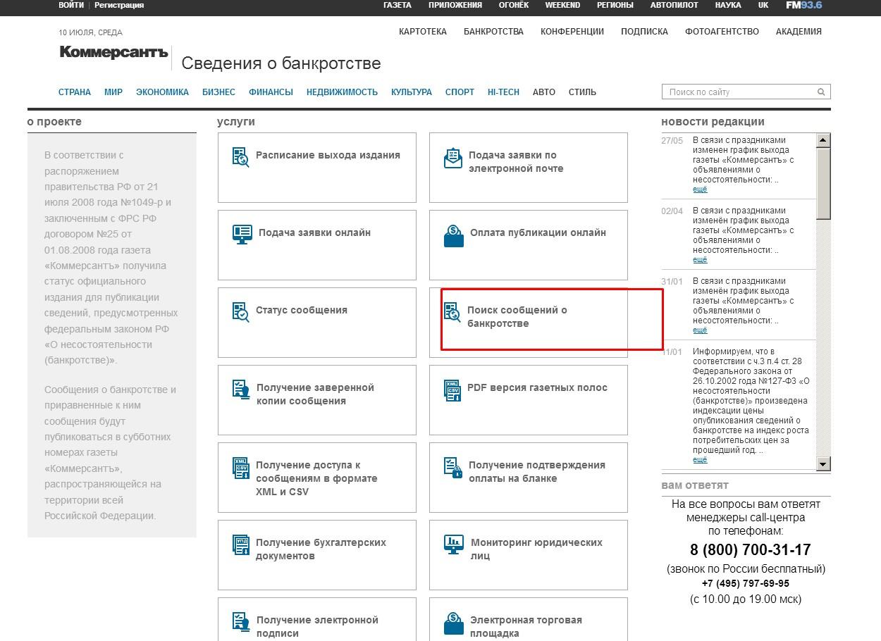 Поиск сообщений на банкротстве на сайте Коммерсанта