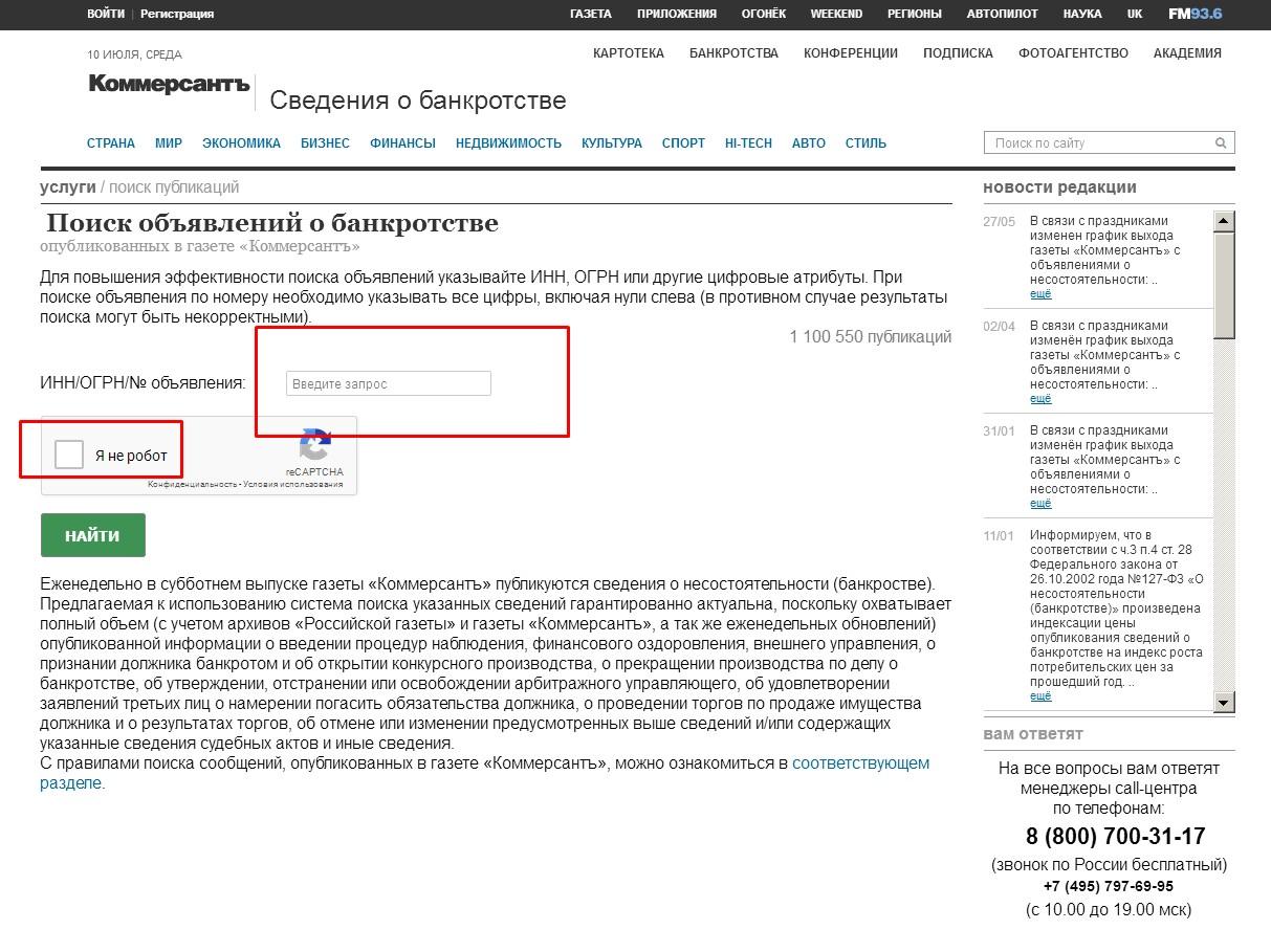 поиск на сайте коммерсанта сообщений о должнике используя ИНН