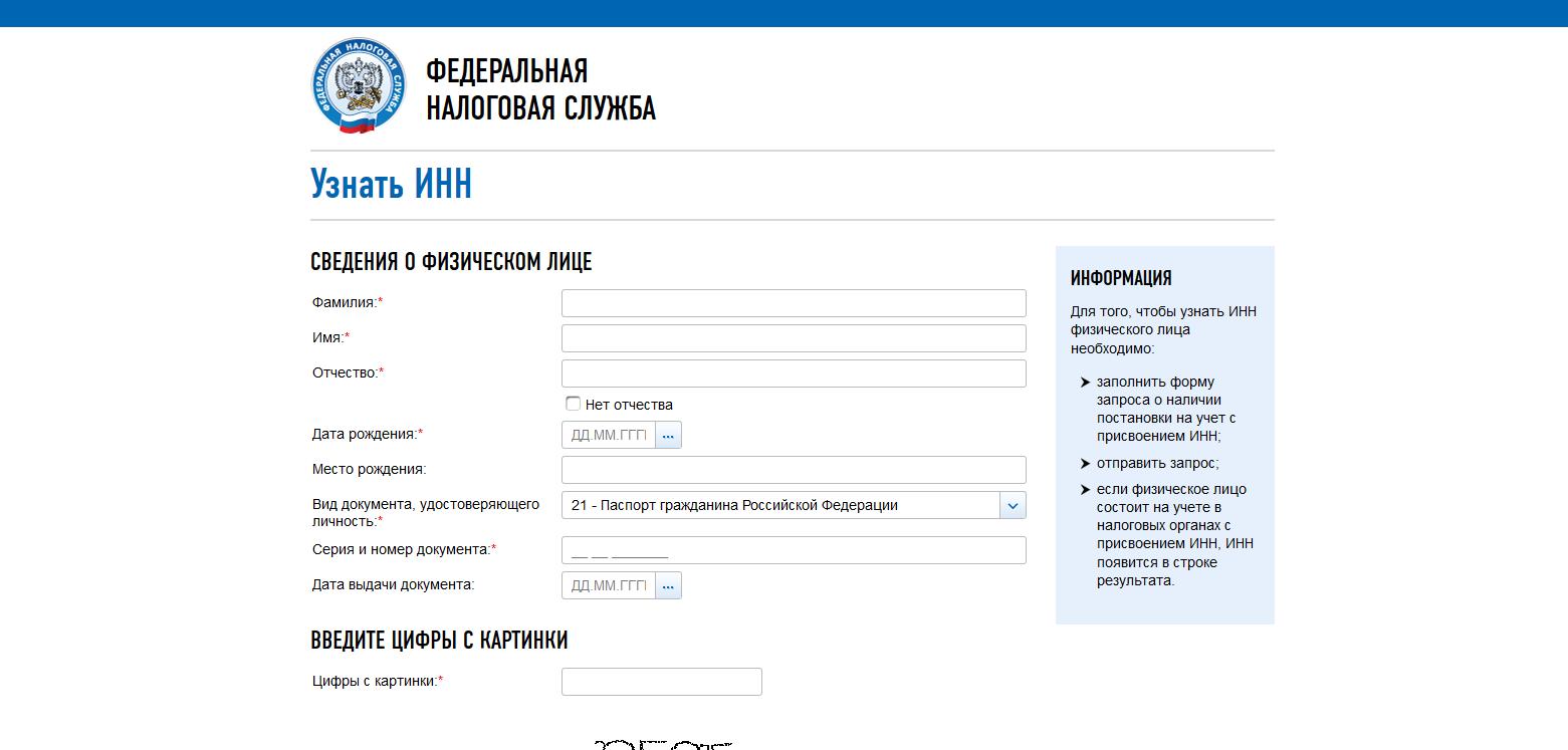 Официальный сайт ФНС России по получению информации о ИНН